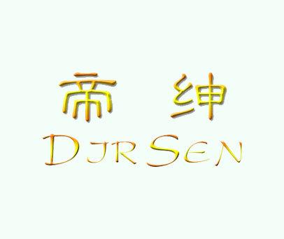 帝绅-DJRSEN