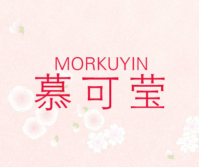 慕可莹-MORKUYIN