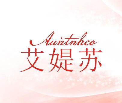 艾媞苏-AUNTNHCO