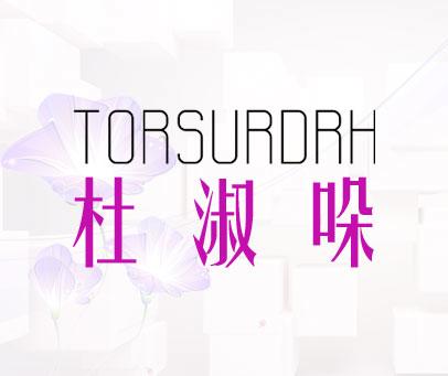 杜淑哚  TORSURDRH