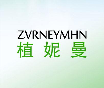 植妮曼-ZVRNEYMHN