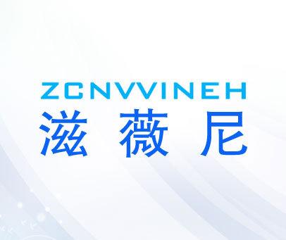滋薇尼-ZCNVVINEH