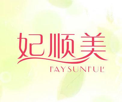 妃順美-FAYSUNFUL