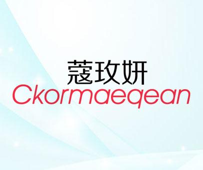 蔻玫妍-CKORMAEQEAN