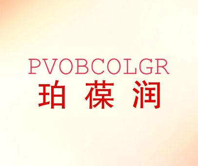 珀葆潤 PVOBCOLGR