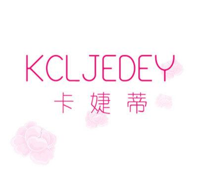 卡婕蒂-KCLJEDEY