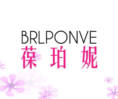 葆珀妮-BRLPONVE