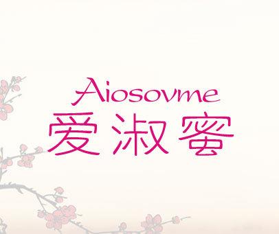 愛淑蜜-AIOSOVME