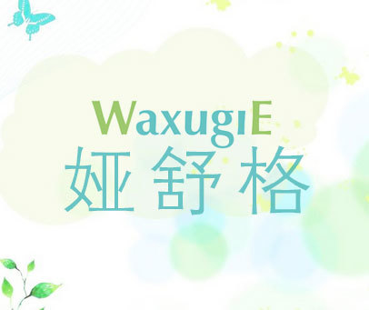 婭舒格-WAXUGLE