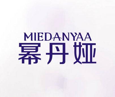 幂丹娅-MIEDANYAA