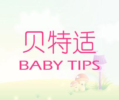 貝特適-BABYTIPS