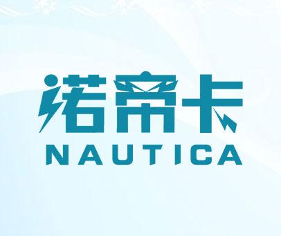 諾帝卡-NAUTICA