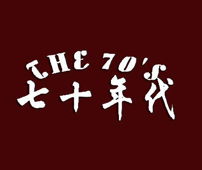 七十年代-S-THE-70