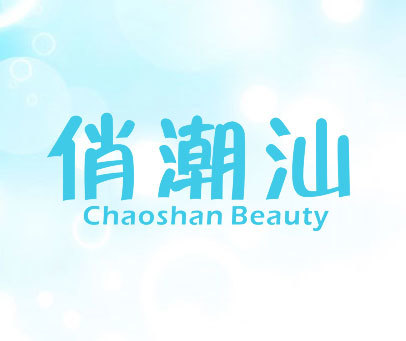 俏潮汕-CHAOSHANBEAUTY