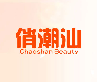 俏潮汕-CHAO-SHAN-BEAUTY