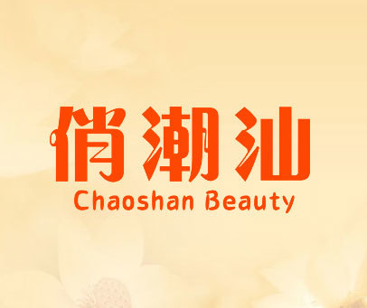 俏潮汕-CHAOSHAN-BEAUTY