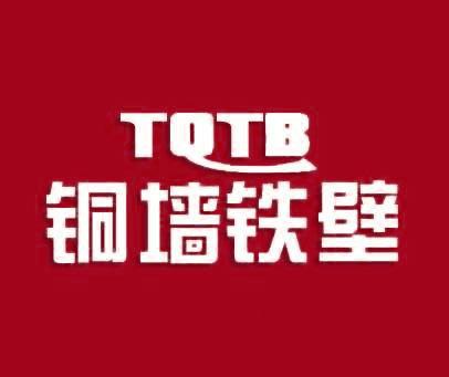 铜墙铁壁-TQTB