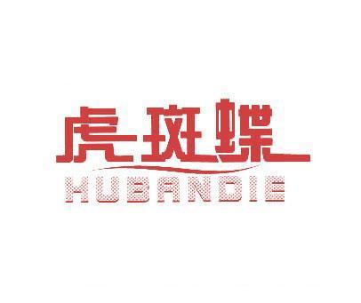 虎斑蝶-HUBANDIE