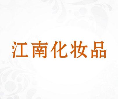 江南化妆品