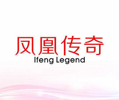 凤凰传奇-IFENGLEGEND