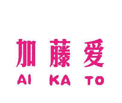 加藤爱-AIKATO