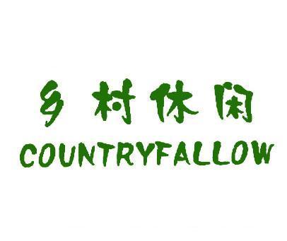 乡村休闲-COUNTRYFALLOW