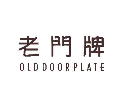 老门牌-OLDDOORPLATE