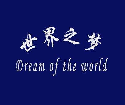 世界之梦-DREAMOFTHEWORLD