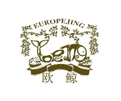 欧鲸-EUROPEJING