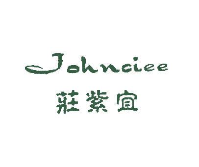 庄紫宜-JOHNCIEE