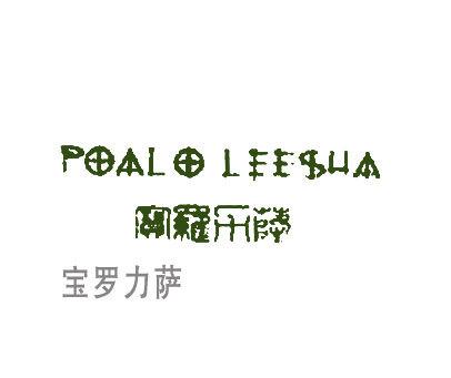 宝罗力萨-POALOLEESHA