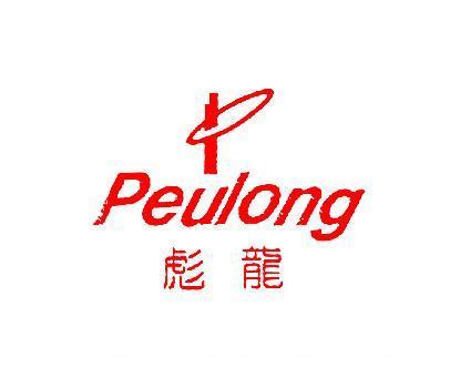 彪龙-PEULONG