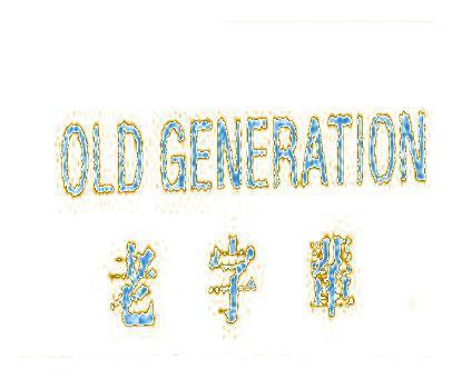 老字辈-OLDGENERATION