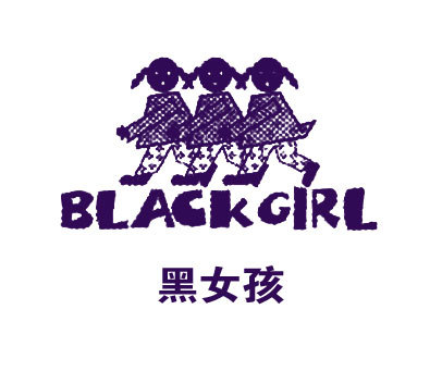 黑女孩-BLACKGIRL