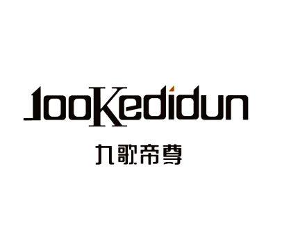 九歌帝尊-JOOKEDIDUN