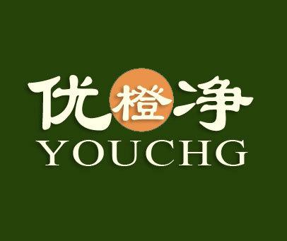 优橙净-YOUCHG