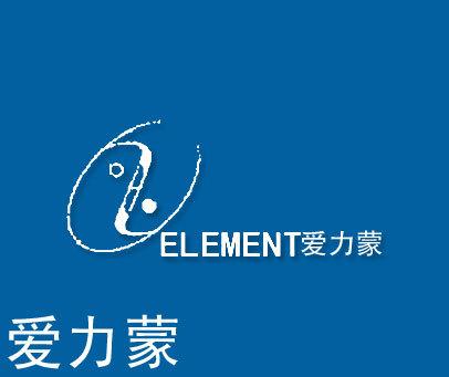 爱力蒙-ELEMENT