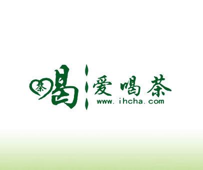 愛喝茶-WWW.IHCHA.COM