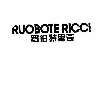 罗伯特里奇-RUOBOTERICCI