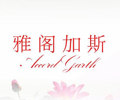 雅阁加斯-ACCORD-GARTH