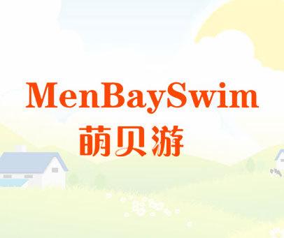 萌贝游-MENBAYSWIM