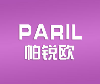 帕锐欧-PARIL