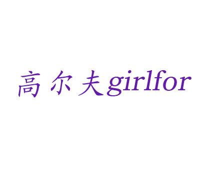 高尔夫-GIRLFOR