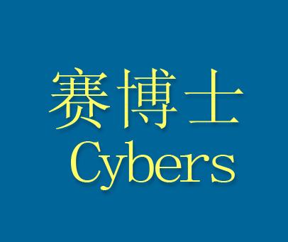 赛博士-CYBERS