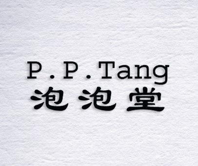 泡泡堂-PPTANG