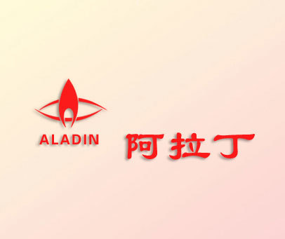 阿拉丁-ALADIN