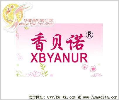 香贝诺-XBYANUR