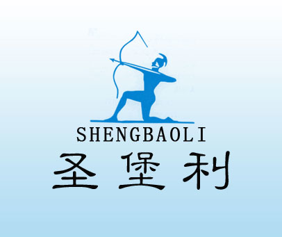 圣堡利SHENGBAOLI