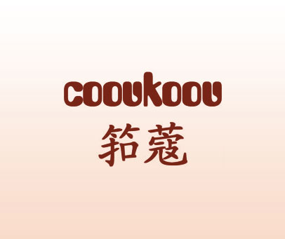 筘蔻-COOUKOOU