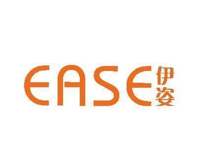 伊姿-EASE